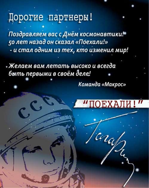 Поздравление в прозе с днем космонавтики