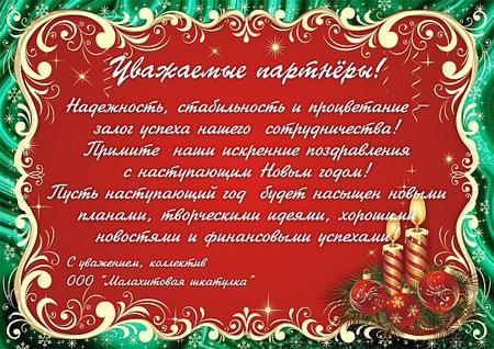 Поздравить организацию с новым годом открытка